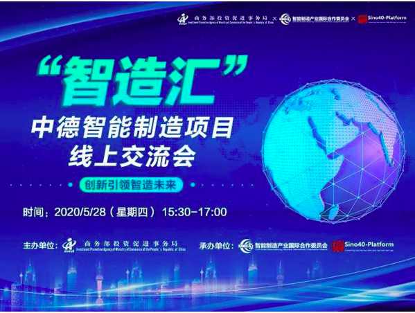 The First Online Promotion Meeting of China-Germany Intelligent Manufacturing Project Was Successfully Held